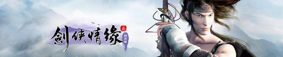 剑侠情缘贰网页版 游侠专题