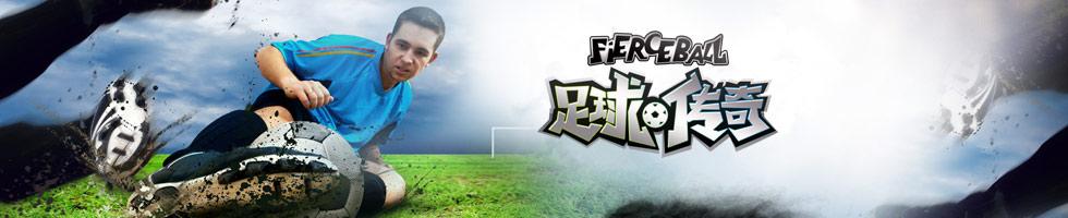 足球传奇ol 游侠专题