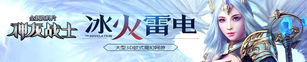 神龙战士 游侠专题