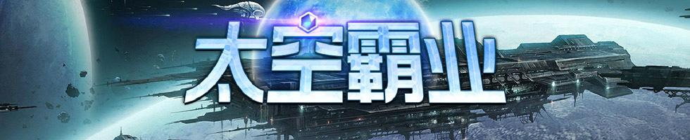 太空霸业 游侠专题