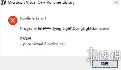 消逝的光芒过了序章闪退解决教程 序章结束游戏弹窗怎么办