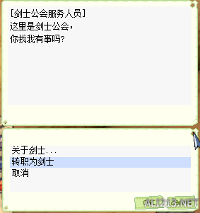 仙境传说RO剑士升级攻略 剑士骑士职业怎么就职?_剑士就职
