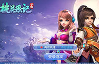 《桃花源记手游》游戏初始玩法基本介绍