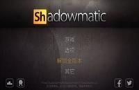 《投影寻真》怎么设置中文 Shadowmatic中文设置方法