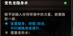 《神界:原罪2》技能书选择全职业通用独狼套路图文详解