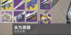 《命运2》星球毁灭者RAID金枪任务介绍 阿克瑞斯金枪怎么得?