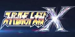 《超级机器人大战X》参战机体一览表 新参战机体有哪些?