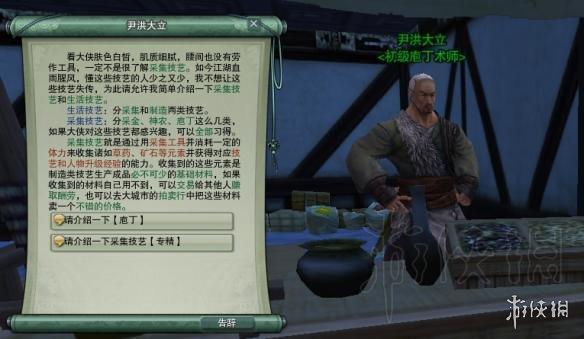 剑网3生活技能图文介绍 剑网3生活技能哪个比较赚钱