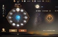 《九州海上牧云记》星盘怎么玩 星盘升级玩法介绍