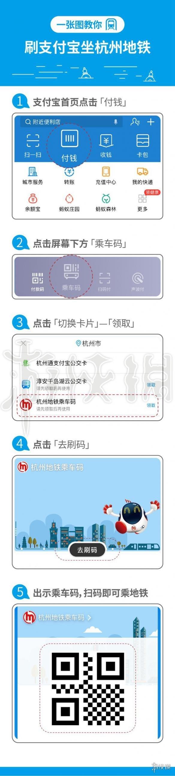 杭州地铁刷支付宝的机器在哪 杭州全地铁支付宝扫码乘车技巧