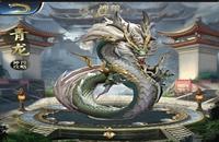 《乱世王者》手游青龙怎么解锁 青龙属性技能及玩法推荐