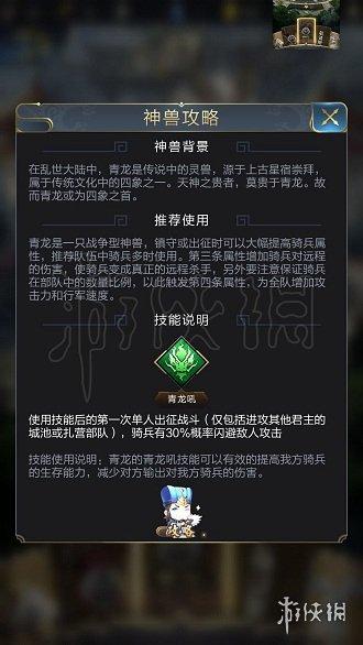 乱世王者手游青龙怎么解锁 青龙属性技能及玩法推荐