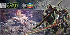 《怪物猎人世界》太刀全升级路线最终形态图鉴一览