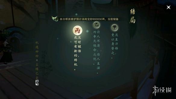 一梦江湖主线结局