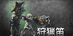 《怪物猎人世界》狩猎笛全升级路线最终形态图鉴一览