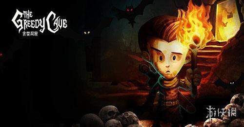 《贪婪洞窟》攻略:暗金装备掉落地点及出处介绍