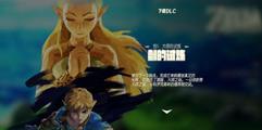 《塞尔达传说:荒野之息》大师模式四神兽通关心得分享
