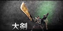 《怪物猎人世界》大剑拔刀流配装分享 大剑拔刀流怎么配装?