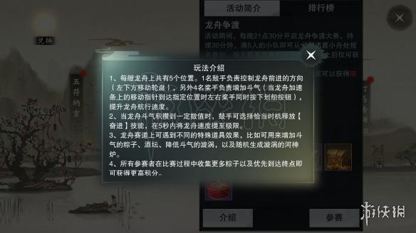 楚留香龙舟竞渡玩法 斗气增加五人快速划龙舟夺冠技巧
