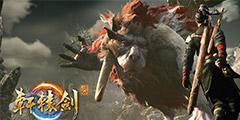 《轩辕剑7》游戏官网地址介绍 轩辕剑7哪里看最新信息?
