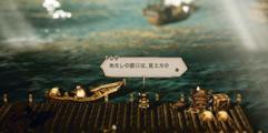 《八方旅人》全结局视频分享 游戏结局有哪些?