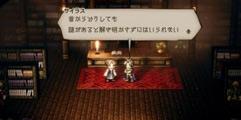 《八方旅人》全剧情对话翻译汇总 游戏剧情讲了什么?