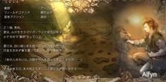 《八方旅人》第四章怎么通关?终章主线通关流程详解