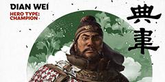 《全面战争:三国》典韦技能介绍 典韦技能效果怎么样?