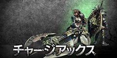 《怪物猎人世界》什么武器好用?全武器简评分享