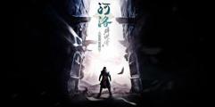 《河洛群侠传》配置要求介绍 游戏配置要求高不高?