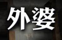 Granny手游中文版下载地址 胆小者千万不要玩