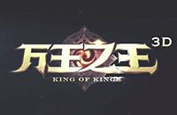 《万王之王3D》9月13日新团队副本上线 终于可以团队地下城装备