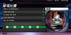 《NBA2K19》MT模式拍卖场怎么解锁?MT模式拍卖场解锁方法介绍