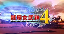 《战场女武神4》人物资料图鉴大全 全角色背景图文介绍