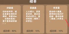 《中国式家长》刘偏偏怎么攻略 攻略刘偏偏技巧分享