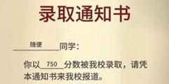 《中国式家长》怎么考上北大?100%考上北大技巧详解