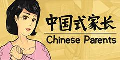 《中国式家长》新手如何通关?新手技巧心得