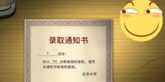 《中国式家长》满分考北大流程攻略详解 第一代满分攻略