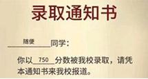 《中國式家長》怎么考上北大?100%考上北大技巧詳解