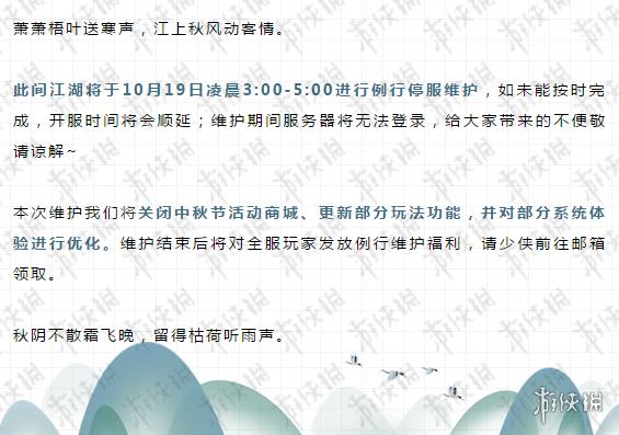 楚留香手游10.19万圣节活动大全 10月19日万圣节更新内容一览