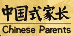 《中国式家长》图文攻略解析 系统教学+玩法流程详解