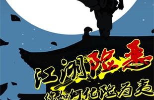 《放置江湖》独孤九剑学习方法 学习条件介绍