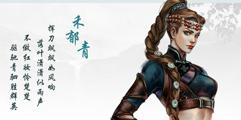 《河洛群侠传》何郁青身世背景科普 何郁青是谁?