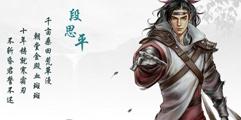 《河洛群侠传》段思平背景资料介绍 段思平怎么样?