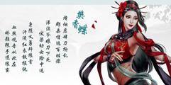《河洛群侠传》樊香蝶厉害吗?樊香蝶背景故事介绍