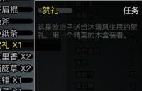 《放置江湖》沐清风位置介绍 沐清风的生辰贺礼