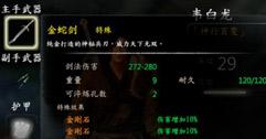 《河洛群侠传》金蛇剑怎么铸造?黄金获得及金蛇剑铸造方法介绍