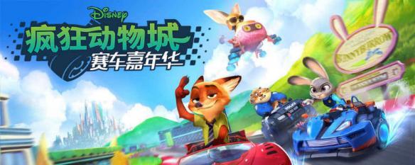 疯狂动物城:赛车嘉年华 游侠网