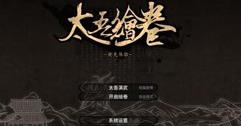 《太吾绘卷》铸剑山庄攻略视频分享 巨阙流极速通关视频