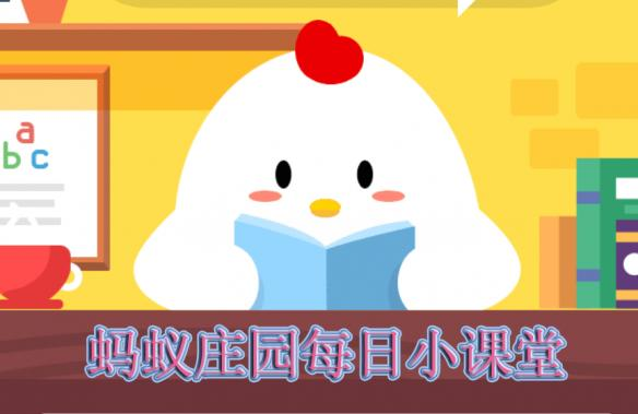 小鸡宝宝考考你鼓浪屿位于中国哪座城市 蚂蚁庄园10.23答案